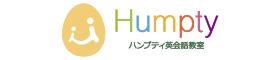 ハンプティ英会話教室 | Humpty English School